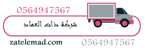 شركة نقل عفش بالقطيف